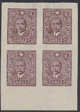 CHINA  REPUBLIC  SCOTT  552a  IMPERF  BLOCK  OF  FOUR  MINT  HINGED           29