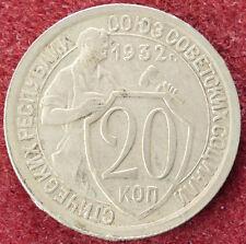 Russia 20 Kopeks 1932 (D3004)
