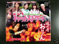 Japanese Drama Cat Street + Nogaremono Orin