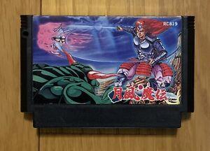 Getsu Fuma Den Famicom Japan NES Konami Nintendo 1987