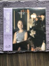 邓丽君 鄧麗君 Teresa Teng 雪化粧 限量版 LP 黑膠 全新 日版 japan w/obi