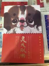 China Stamp 2018-1 Chinese Lunar Year of Dog Zodiac 狗年 mini sheet folder MNH