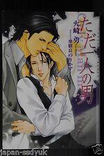 Japan You Hizaki, Norikazu Akira novel: Tada Hitori no Otoko