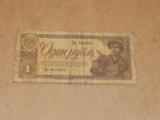 Russia 1 Ruble Banknote 1938 P-213 Circulated JCcug 7d