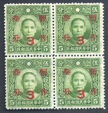 China 1940 Chekiang Surch Red 3c on 5c SYS (1v Cpt, Block of 4) MNH CV$28