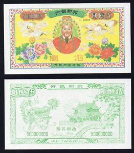 Cina / China - 500.000.000 Hell BankNote (Banconota Funeraria Cinese)  A-08