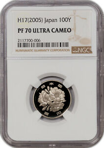 H17 2005 JAPAN 100 YEN NGC PF 70 ULTRA CAMEO PROOF FINEST KNOWN