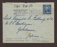 USS Brooklyn 1900 Cover, San Francisco to Lt. Reginald Belknap on Ship in Japan