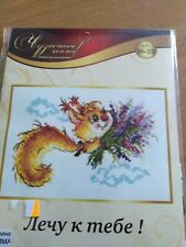 """THIS SMALL Little Squirrel   is a new 14ct SMALL CROSS STITCH KIT SIZE  7""""x 4"""""""