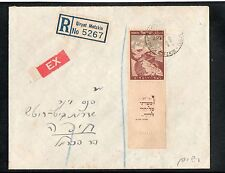 Israel Scott #24 Road to Jerusalem Full Tabbed Commercial First Day Cover!!
