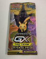 High Class TAG TEAM GX Tag All Stars Booster Pack Japanese Pokemon US SELLER!