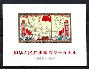 China 1964 Block RAR / MNH / 15th Anniv of Republic,  / Kat. 6000$