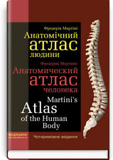 In English / Latin / Ukrainian / Russian book Martini's Atlas of the Human Body