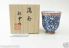 o5748,JPN,Hasami ware, SAI-UN GAMA kiln, octopus-arabesque-design teacup.
