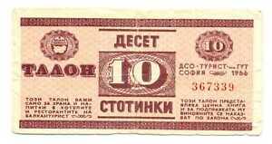 Bulgaria Balkan Tourist Foreign Exchange Certificate Talon 10 Stotinki 1966 F