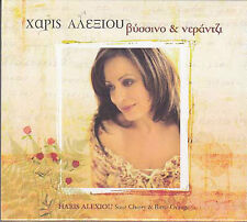 haris alexiou - sour cherry and bitter or (CD NEU!) 094636999821