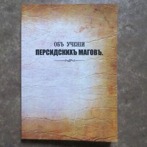 1858 REP. Persian Magi YEZNIK/ EZOV Учении Персидских Магов Езника/ Эзов RUSSIAN