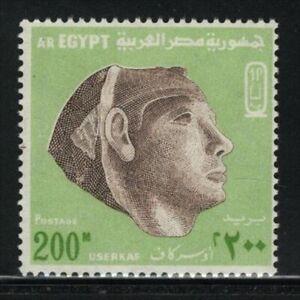 EGYPT, MNH SCOTT # 902/ HEAD OF PHARAON URSEKAP