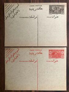 2 X LEBANON OLD POSTCARD COLLECTION LOT 3 PIASTRES 4.5 P UNUSED !!