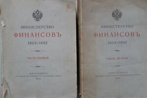 1802-1902 Pt.1&2 Ministry of Finance Министерство финансов Russian NO ENGRAVINGS