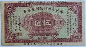 Republic of China, 5, financial bond bill loan share cash points