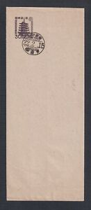 JAPAN 1947 30 YEN POSTAL STATIONERY FIRST DAY COVER UNADDRESSED