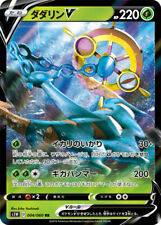 Dhelmise V/moruda V-pokemon Sword & shield | Japanese nm