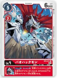 DIGIMON CARD GAME BT6 BT-06 DOUBLE DIAMOND C COMMON CARD (JAPANESE VERSION)