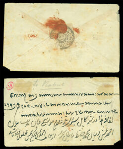 AFGHANISTAN 1876 Tiger Head  1sh gray  Scott # 29 used VF western cover to Kabul