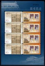 China PRC 2003-19 Buchkunst Ungarn Gemeinschaftsausgabe 3480-81 Kleinbogen **