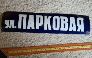 VTG old Russia USSR enamel porcelain street sign Парковая 1960s