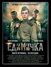 EDINICHKA  DVD NTSC  WORLD WAR II MOVIE   LANGUAGE RUSSIAN ONLY