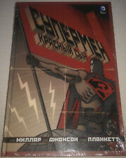 Superman: Red Son #1-3 (Russian edition) hardcover, mint, unpacked