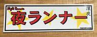 Night Runner Kanji JDM DRIFT CAR SLAP STICKER