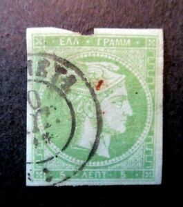 1868 Greece S# 25a, 5 Lepta Yellow Green Postage Stamp, Used *