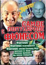 Samoe populyarnoe s Fyunesom. Fantomas  (DVD NTSC) 6 filmov   lui de funès
