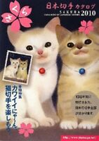 Sakura: Japanese Stamp Catalog Book 2010 Japan