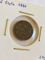 🇬🇷 Greece 2 Lepta 1851 - King Otto / Royal Shield*KM#31*Very Rare copper coin