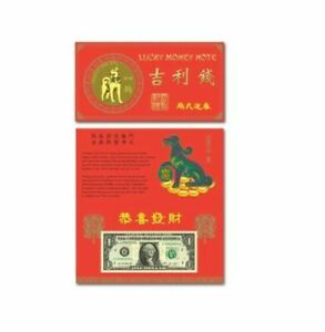 One Lucky Money 2018 Year of The Dog Serial # Beginning With 8888 w/ Envelope