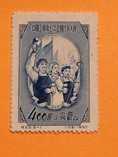 """1953 China,C23.2-1,""""7th National Congress Of Trade Union"""",Chinese Postage Stamp"""