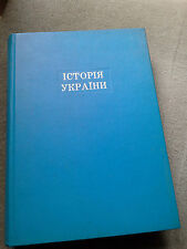 VINTAGE COLLECTORS BOOK-HISTORY OF UKRAINE FIRST VOLUME-NATALIE POLONSKA