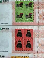 China 12 Zodiac Stamp Incl Monkey Stamp T46 Complete Set