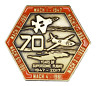 70th Anniversary of Supersonic Flight (Edwards Air Force Base) Lapel Pin