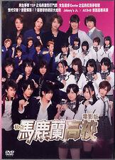 Bakaleya High School: The Movie (Japan 2013) AKB48 / DVD TAIWAN
