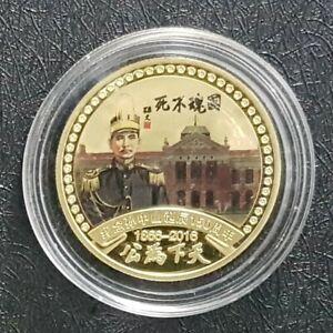 "1866-2016 150 years Anniversary ""SUN YAT SEN"" Gold Plated (+FREE 1 coin) #D9173"
