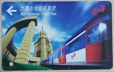 HONG KONG RAILWAY TICKET - KCR Domestic Travel Pass (Used)
