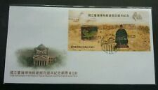 Taiwan 100th Anniversary Of National Museum 2008 Art Antique (FDC)