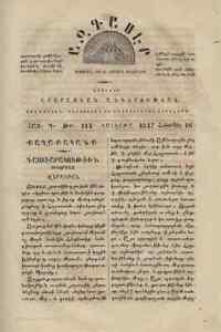 "1847 ARMENIA ARMENIAN ANCIENT PERIODICAL ""AZGASER ARARATYAN"" CALCUTTA ISSUE #114"