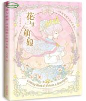 花与萌娘 Adult anti-stress coloring book: Coloring book of flomers  hand drawn comic
