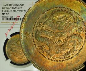 1915 China Empire YUNNAN Silver 50 Cents NGC MS 62 *RAINBOW TONING* FULL STRUCK